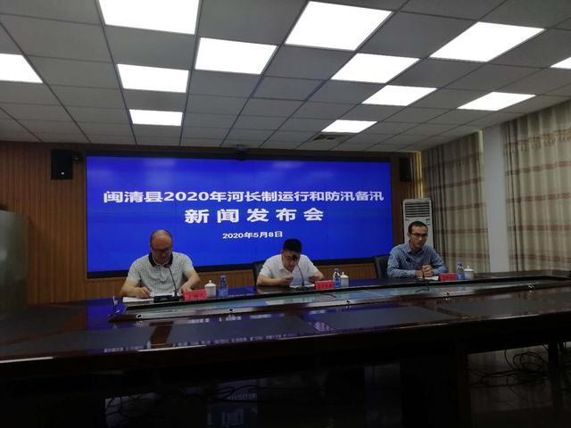 福建闽清县举行2020年河长制运行和防汛备汛新闻发布会